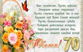 Поздравления с днём рождения 70 лет женщине