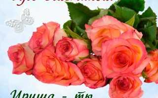 Поздравить ирину с днем рождения