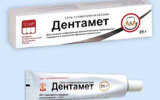 Дентамет гель стоматологический