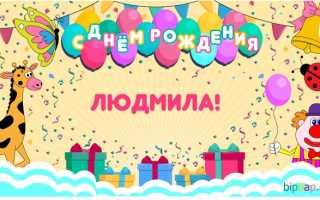 Поздравить людмилу с днём рождения