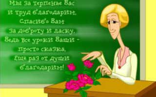 Поздравления с днем рождения учителя начальных классов