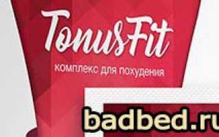 Тонус Фит для похудения: развод или нет