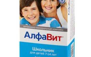 Витамины для детей с23 лет и с 7 лет