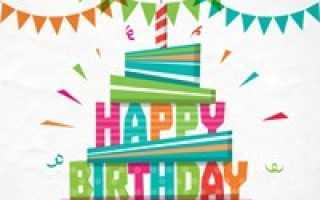 Поздравления с днем рождения официальные