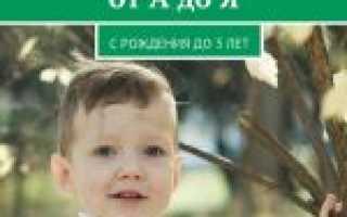 Детская психология 3 года