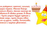 Поздравление с днём рождения парню своими словами