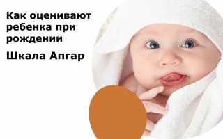Состояние новорожденного
