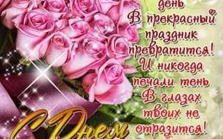 Слова поздравления с днём рождения женщине