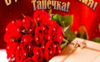 С днём рождения женщине татьяна красивые поздравления
