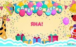 Поздравление яне с днём рождения