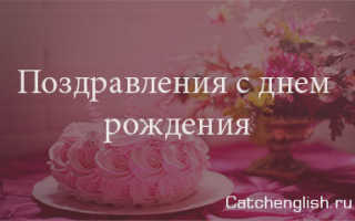 Поздравление на английском с днем рождения