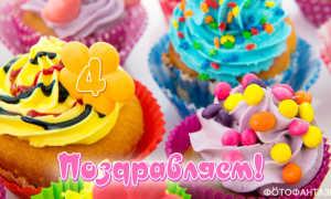 Поздравления с днем рождения 4 года: поздравления на день рождения 4 года девочке, мальчику