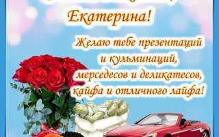 Поздравления с днём рождения катюша