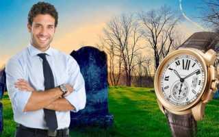 Можно ли носить часы умершего отца сыну или надевать дедушкины часы и как носить вещи умерших