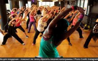 Зумба для похудения: что такое зумба и как худеть с её помощью