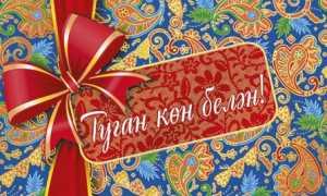 Поздравления с днём рождения на татарск