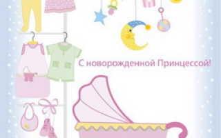 Поздравление с рождением ребенка девочки: лучшие поздравления с рождением дочери (девочки) в стихах, поздрава