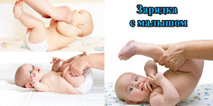 Сколько раз в день делать гимнастику грудничку и какая зарядка нужна для новорожденных до месяца и до года