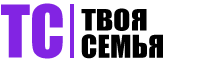 Твоя Семья — информационный семейный портал