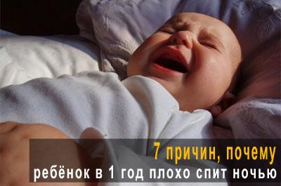 Почему ребенок ночью плохо спит и плачет: 7 причин почему ребёнок часто просыпается
