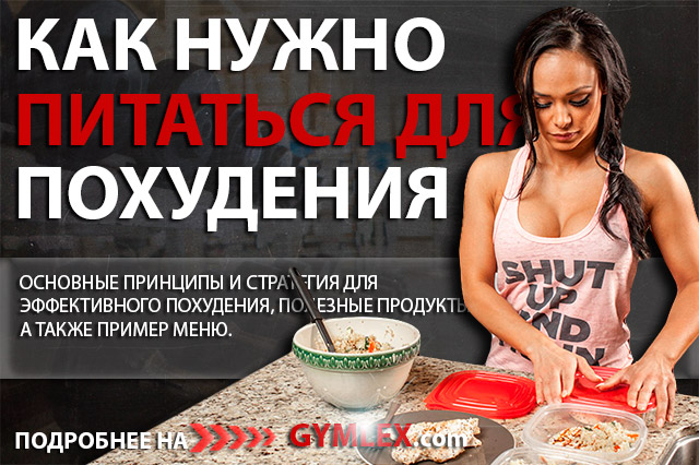 Правильное питание что бы сбросить вес
