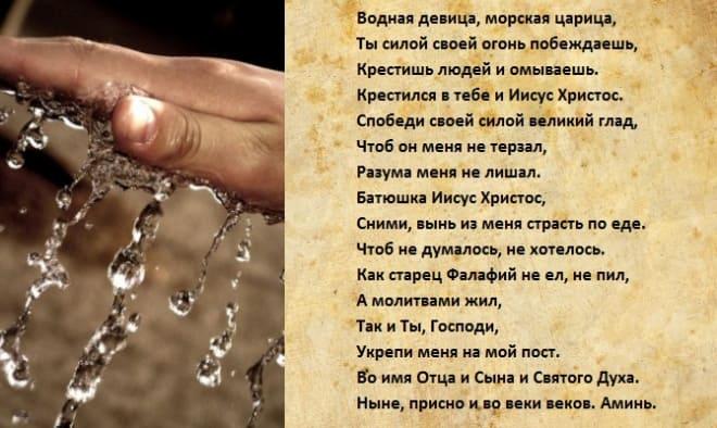 Белая Магия Заговоры Похудения.