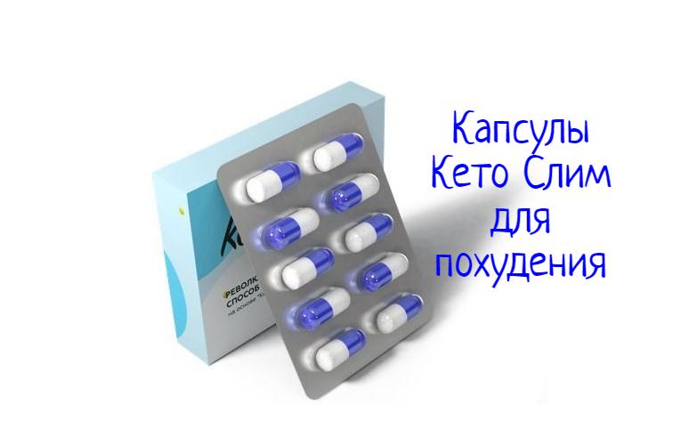 Keto Slim для похудения в Одессе