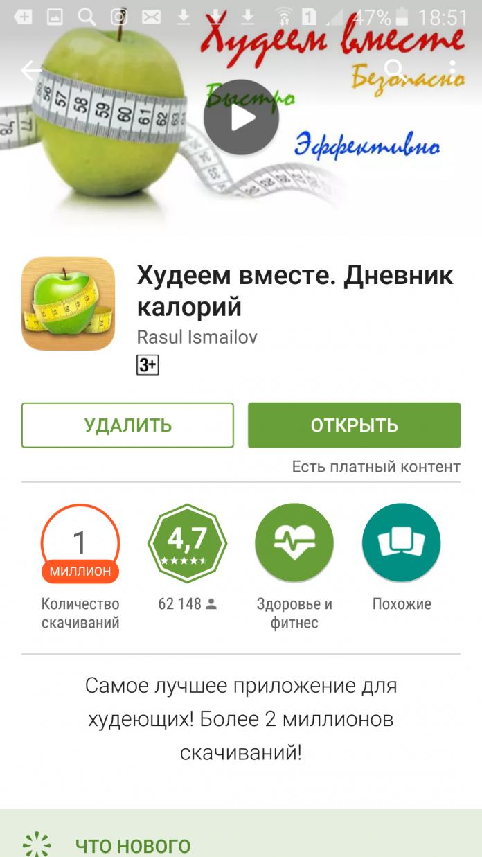 Приложения В Плей Маркете Для Похудения Отзывы.