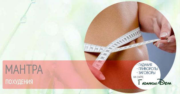Сильные мантры для похудения