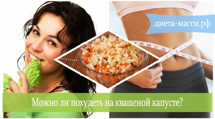 Сколько можно съесть капусты чтобы похудеть