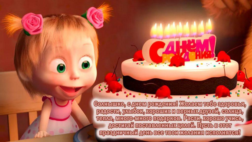 Поздравление с днем рождения маме дочки 2 лет