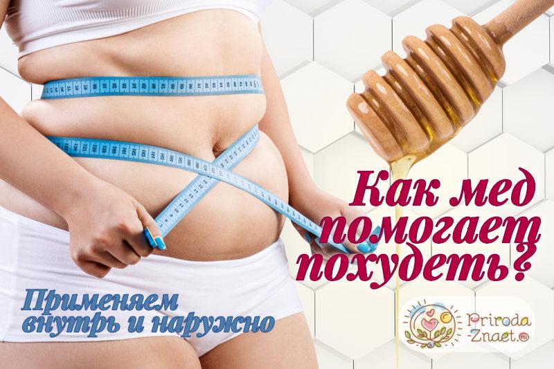 Мед помогает от похудения