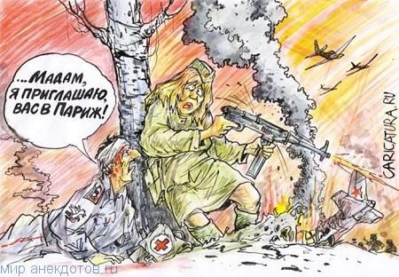 Анекдоты Про Войну