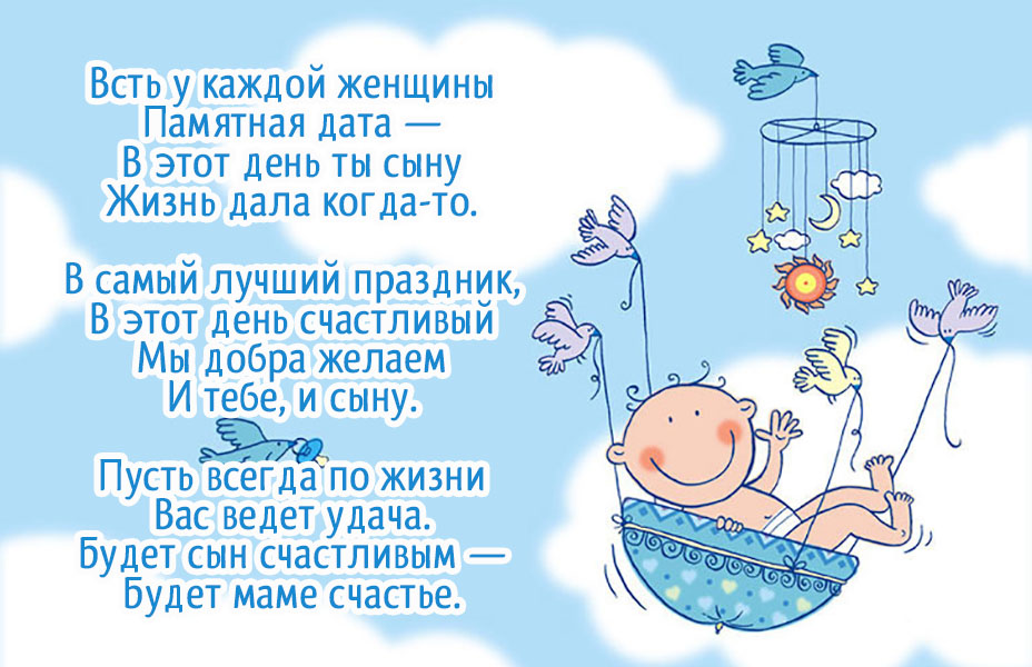Поздравить куму с днем рождения сына в стихах красивые для именинницы