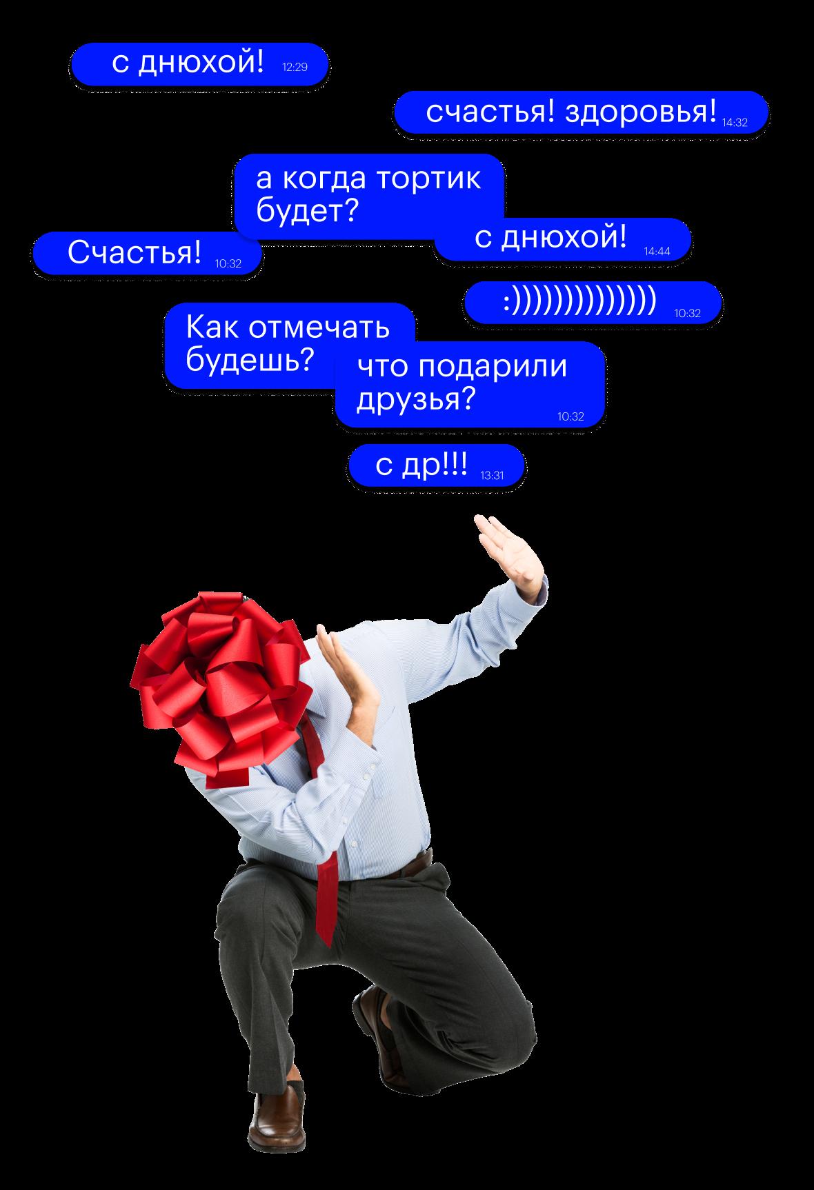 Расходы на поздравление сотрудника