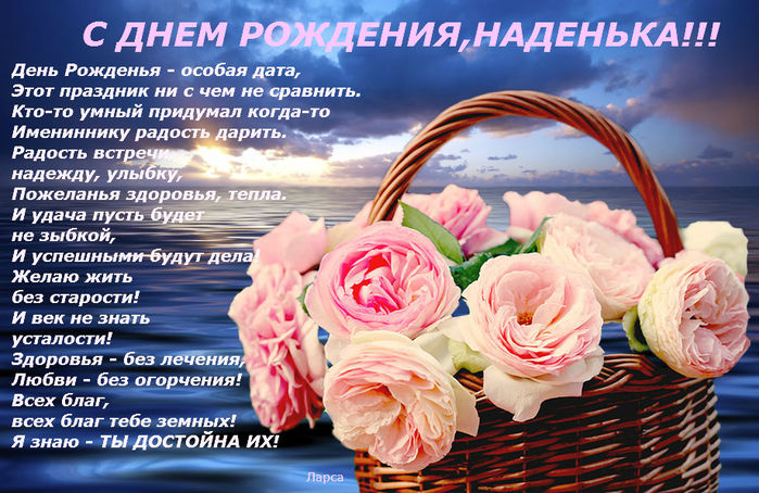 поздравить надежду с днем рождения открытки слепа