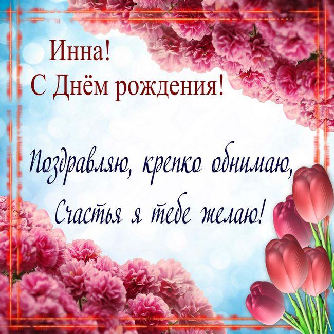 инна с днем рождения стихи двухрамочная