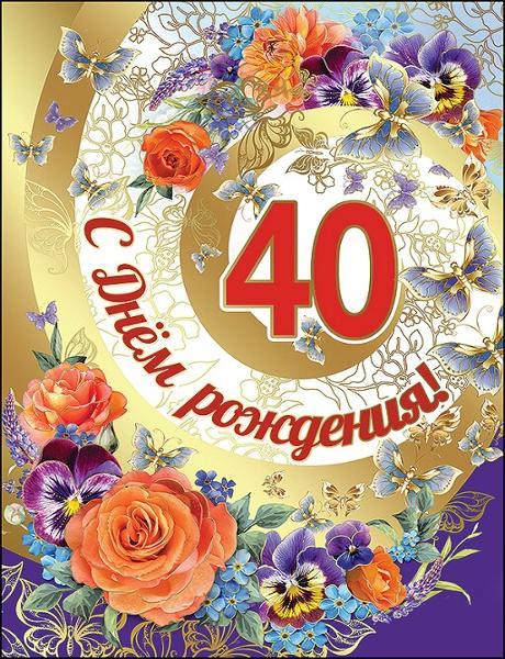 Поздравление 40 лет женщине
