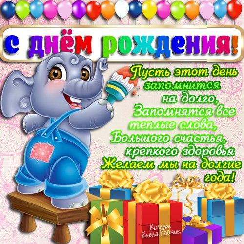 Оригинальные поздравления с днем рождения детей 1 года