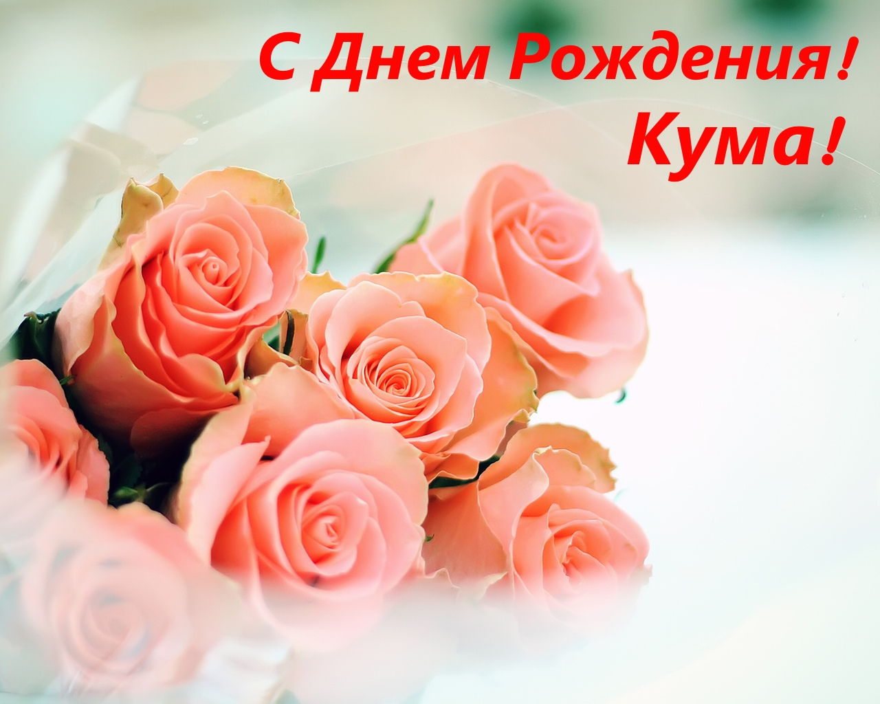 Поздравления Куме С Днем Рождения Детей